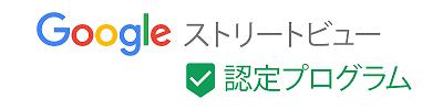400px Googleストリートビュー認定プログラム_認定バッジ.png